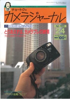 チョートクのカメラジャーナル1995年4月号