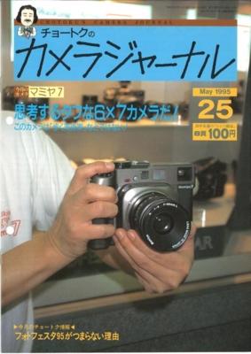 チョートクのカメラジャーナル1995年5月号
