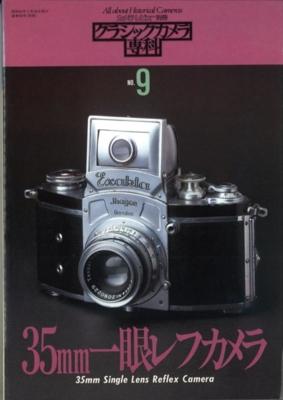 クラシックカメラ専科No.9 35mm一眼レフカメラ