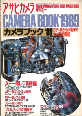 アサヒカメラ1989年3月増刊 カメラブック'89