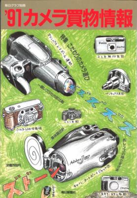 毎日グラフ別冊'91カメラ買物情報
