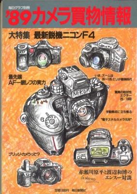 毎日グラフ別冊'89カメラ買物情報