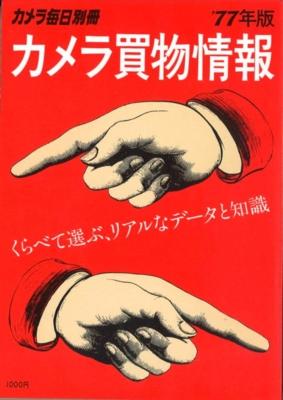 カメラ毎日別冊 カメラ買物情報'77年版