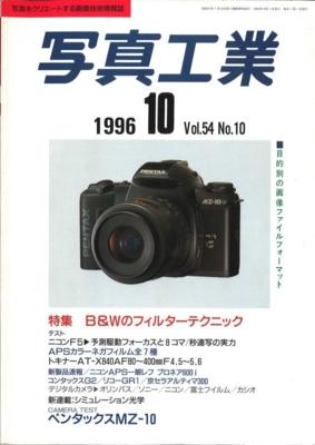 写真工業 1996年10月号
