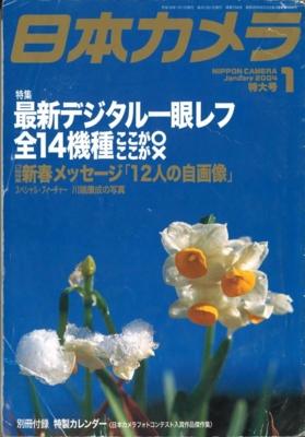 日本カメラ 2004年1月特大号