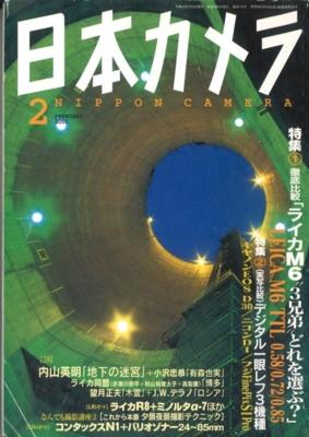 日本カメラ 2001年2月号