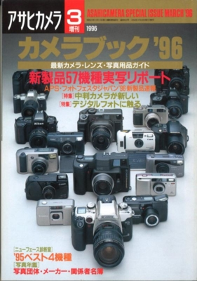 アサヒカメラ 1996年3月増刊カメラブック'96