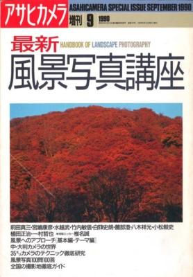 アサヒカメラ 1990年9月増刊最新風景写真講座