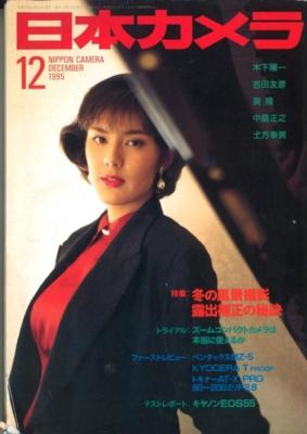 日本カメラ1995年12月号