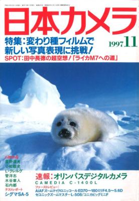 日本カメラ1997年11月号