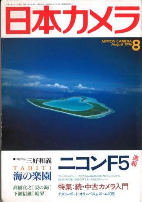 日本カメラ1996年8月号