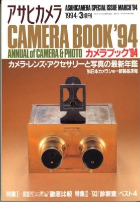 アサヒカメラ 1994年3月増刊カメラブック'94