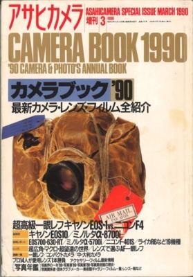 アサヒカメラ 1990年3月増刊カメラブック'90