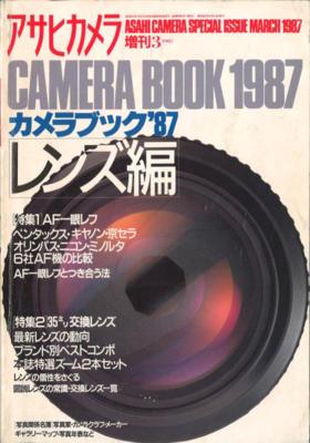 アサヒカメラ 1987年3月増刊カメラブック'87レンズ編