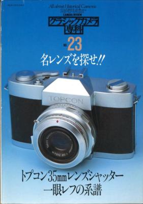 クラシックカメラ専科No.23 名レンズを探せ!!