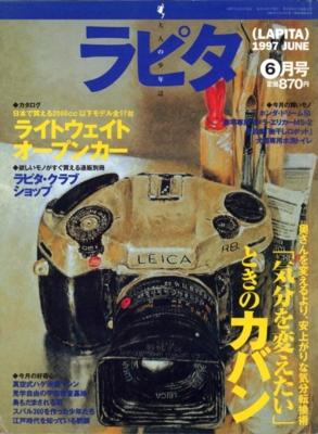 ラピタ 1997年6月号
