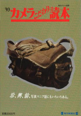 カメラこだわり読本'93