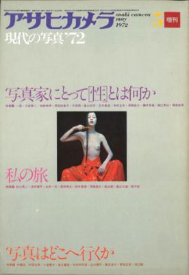 アサヒカメラ197年5月増刊