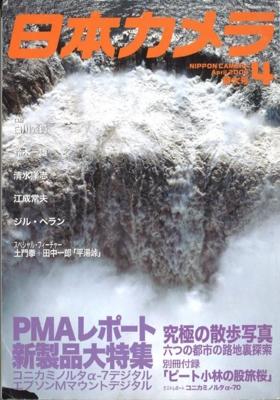 日本カメラ 2004年4月特大号