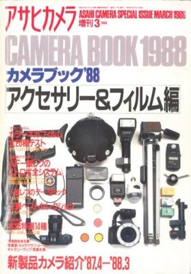 アサヒカメラ1988年3月増刊 カメラブック'88アクセサリー&フィルム編