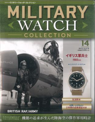 隔週刊ミリタリーウォッチ・コレクション14イギリス軍兵士