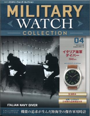 隔週刊ミリタリーウォッチ・コレクション04イタリア海軍ダイバー