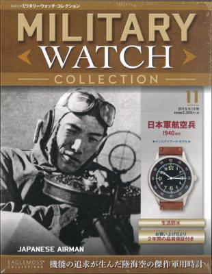 隔週刊ミリタリーウォッチ・コレクション11日本軍航空兵