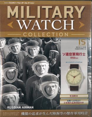 隔週刊ミリタリーウォッチ・コレクション15ソ連空軍飛行士