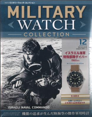 隔週刊ミリタリーウォッチ・コレクション12イスラエル海軍特殊部隊ダイバー
