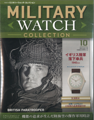 隔週刊ミリタリーウォッチ・コレクション10イギリス陸軍落下傘兵