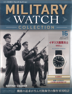 隔週刊ミリタリーウォッチ・コレクション16イギリス陸軍兵士