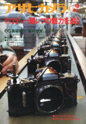 アサヒカメラ1981年4月増刊