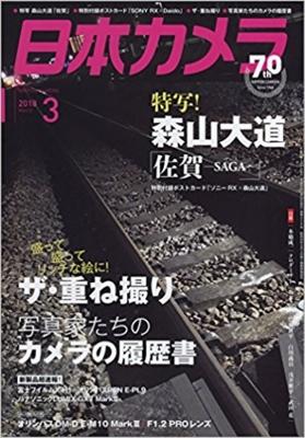 日本カメラ2018年3月号
