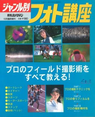 月刊カメラマン10月臨時増刊 ジャンル別フォト講座