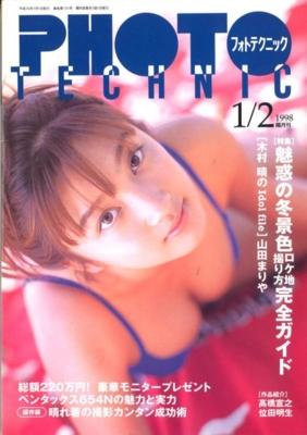 フォトテクニック1998年1月号