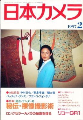 日本カメラ1997年2月号
