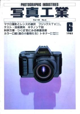 写真工業1985年6月