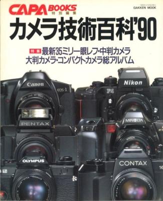 CAPA カメラ技術百科'90