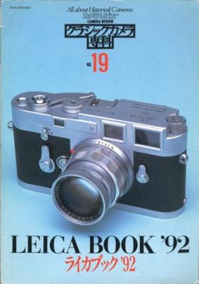 クラシックカメラ専科No.19ライカブック'92