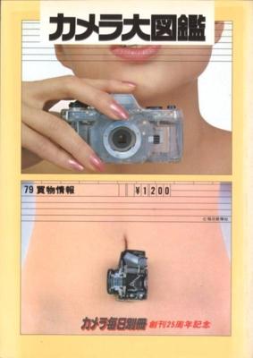 カメラ毎日別冊 創刊25周年記念 カメラ大図鑑79買物情報