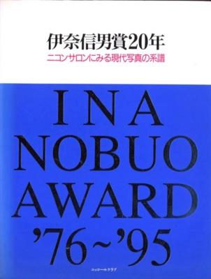 伊奈信男賞20年 ニコンサロンにみる現代写真の系譜