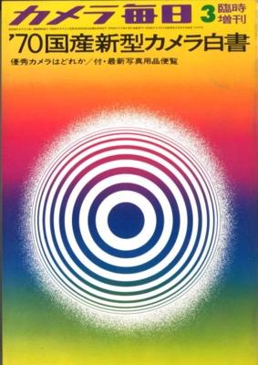カメラ毎日3臨時増刊 '70国産新型カメラ白書