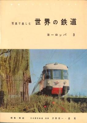 写真で楽しむ世界の鉄道(ヨーロッパ3)