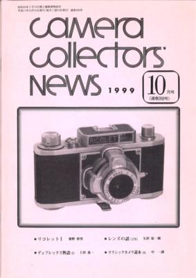 カメラコレクターズニュース1999年10月号