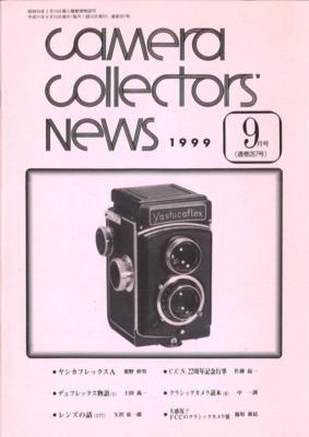 カメラコレクターズニュース1999年9月号