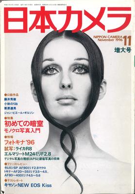 日本カメラ1996年11月号