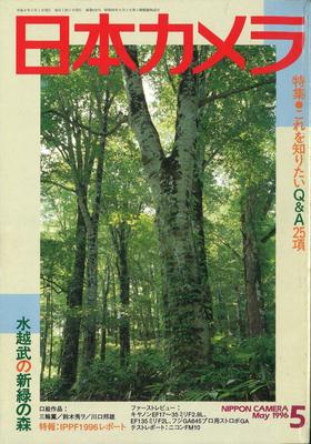 日本カメラ1996年5月号
