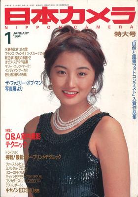 日本カメラ1994年1月特大号