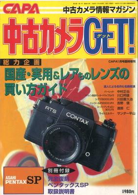 中古カメラGET!総力企画国産・実用&レアものレンズの買い方ガイド