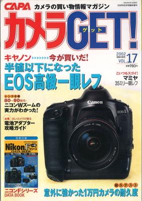 カメラGET!2002vol.17